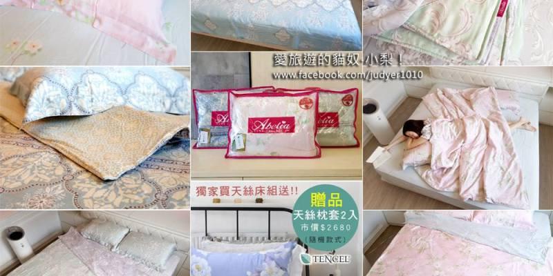 天絲床包組\防蹣抗菌、吸濕排汗兩用被床包組,擁有多項檢驗認證,專櫃正品3000元有找!