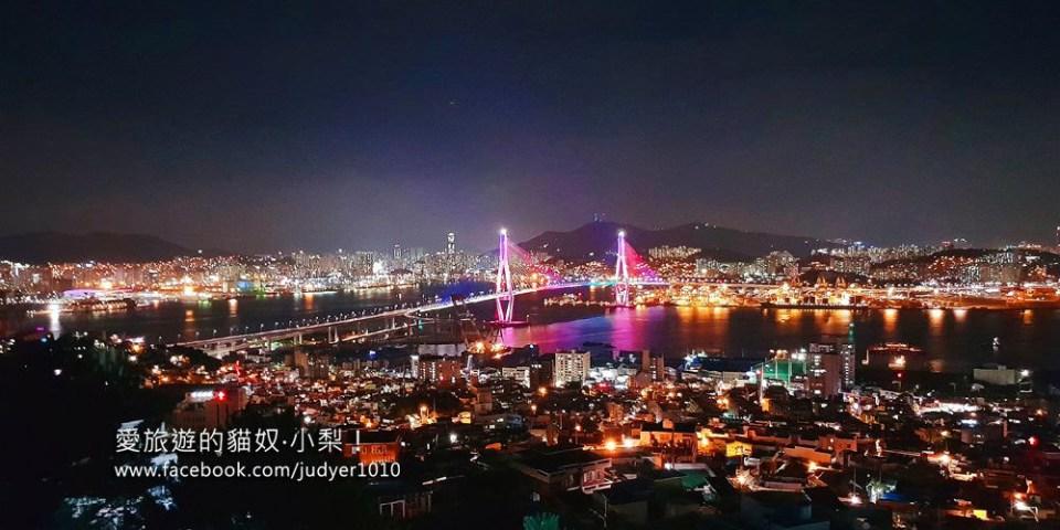 釜山夜景\青鶴配水池展望台,把釜山港大橋美景,從影島打包回家!
