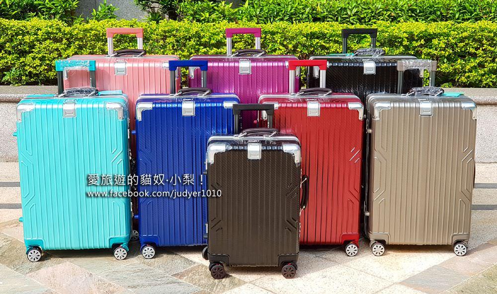 行李箱推薦\鋁框行李箱,旗艦超頂級配備、CP值大爆表,好推好拉好吸睛!