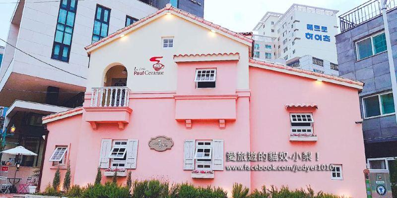 釜山咖啡廳\Paul Cezanne粉嫩歐式建築咖啡廳,好拍到炸!