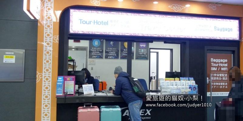弘大行李保管\弘大站、首爾車站都有行李寄放保管服務哦!