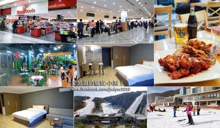 韓國滑雪\大明維瓦爾第度假村温泉滑雪二日團Vivaladi Park(住宿設施篇)