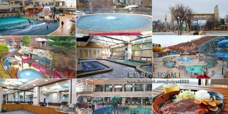 大明維瓦爾第度假村温泉滑雪二日團Vivaladi Park(海洋世界泡湯玩水篇)