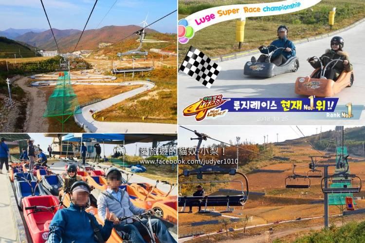 釜山伊甸園山谷滑雪渡假村\釜山斜坡滑車(卡丁車Luge),詳細交通、票價資訊!