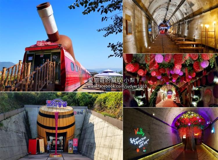 釜山景點\金海洛東江鐵路公園,紅酒洞窟+列車咖啡廳,詳細資訊!
