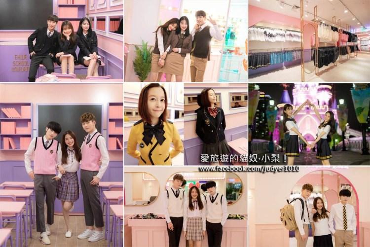 韓國校服租借\梨花校服讓你秒置身Idol School偶像學校、Produce 101!(另有韓國藝校的制服)