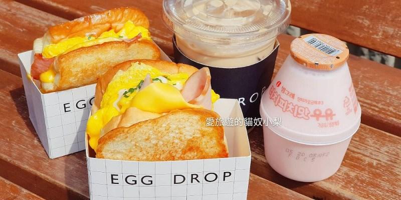 EGG DROP吐司\好吃到爆早餐店,內有弘大、新村、梨大、三清洞、江南、釜山西面、南浦洞等店資訊!