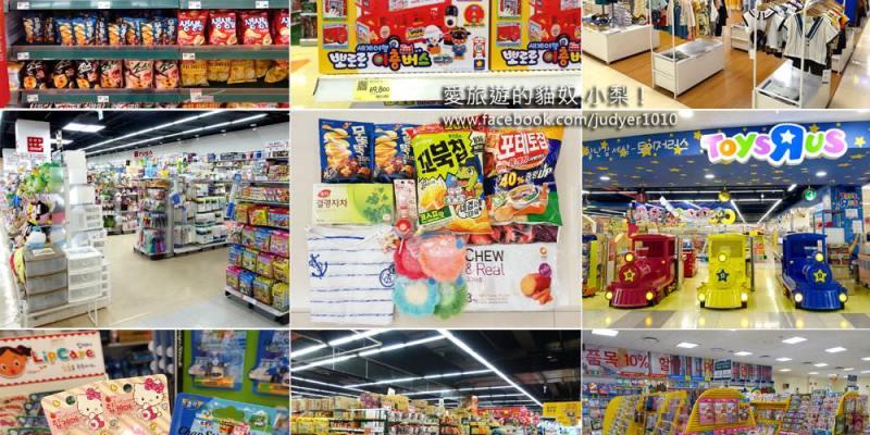 釜山樂天超市 \釜岩站樂天兒童超市,有大創、玩具反斗城、零食餅乾,還可即時退稅!