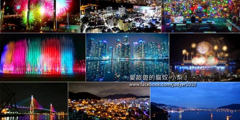 【韓國自由行】釜山夜景Top 10,10處釜山必訪夜景全都在這裡!