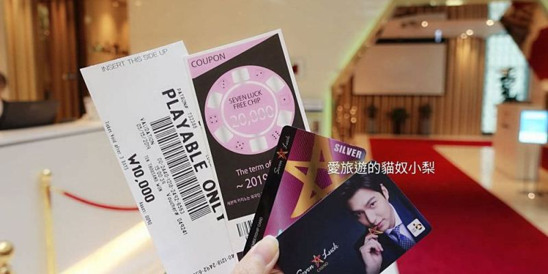 七樂賭場釜山樂天店\新會員入會禮之李敏鎬交通卡如何索取?首爾也有哦!