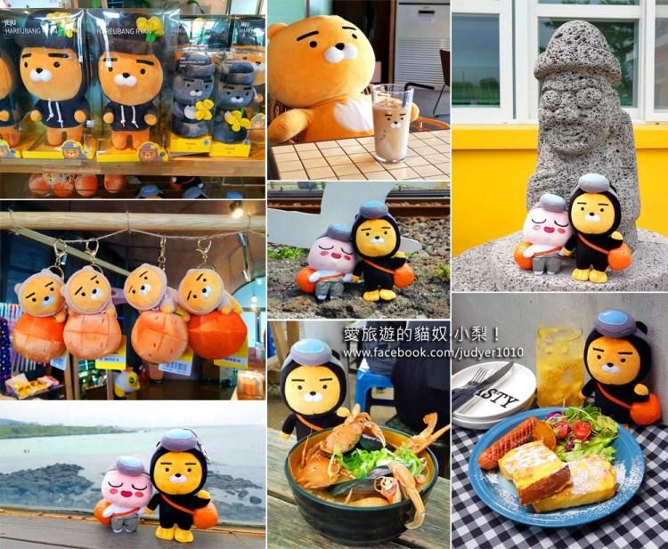 KAKAO FRIENDS濟州旗艦店\濟州島限定海女萊恩、海女屁桃、橘子萊恩、石頭爺爺萊恩,等你帶回家!