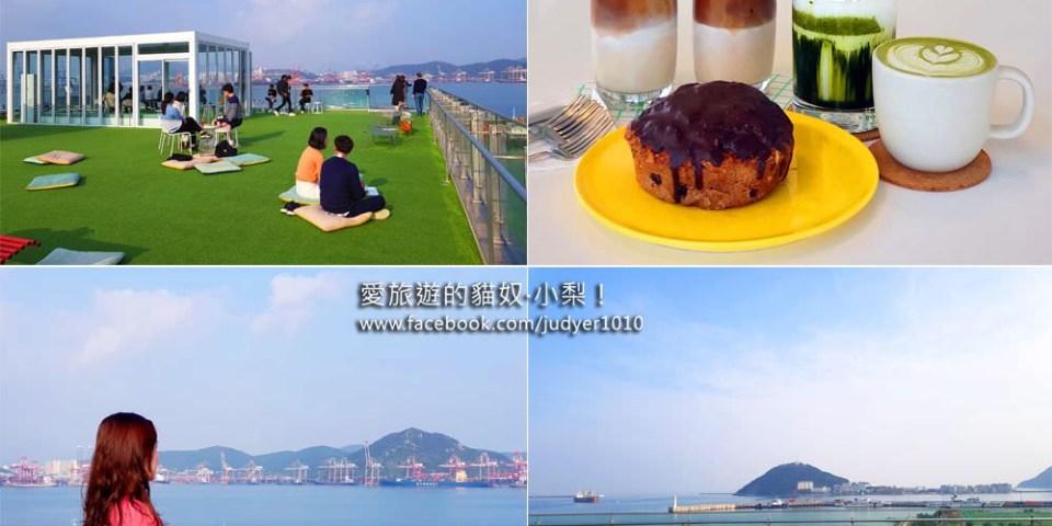 釜山咖啡廳\Cafe B.TONIC影島絕美屋頂咖啡廳,配釜山港無敵海景超讚!