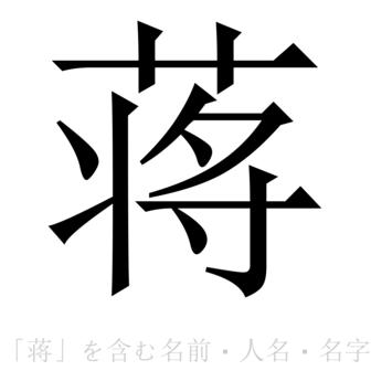 「蔣」を含む名前・人名・苗字(名字)一覧
