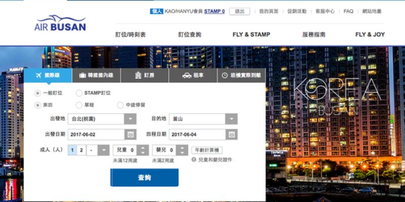 韓國廉價航空-釜山航空 來回含稅4千內(含訂票教學)