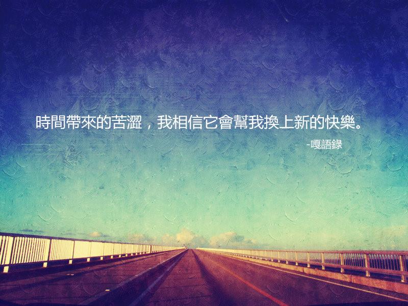 學會看得淡一點,快樂就在你身邊