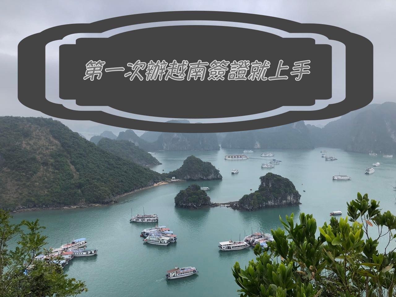 越南簽證|親自辦理越南簽證(另紙簽證),方便快速(含教學、詳解、攻略)