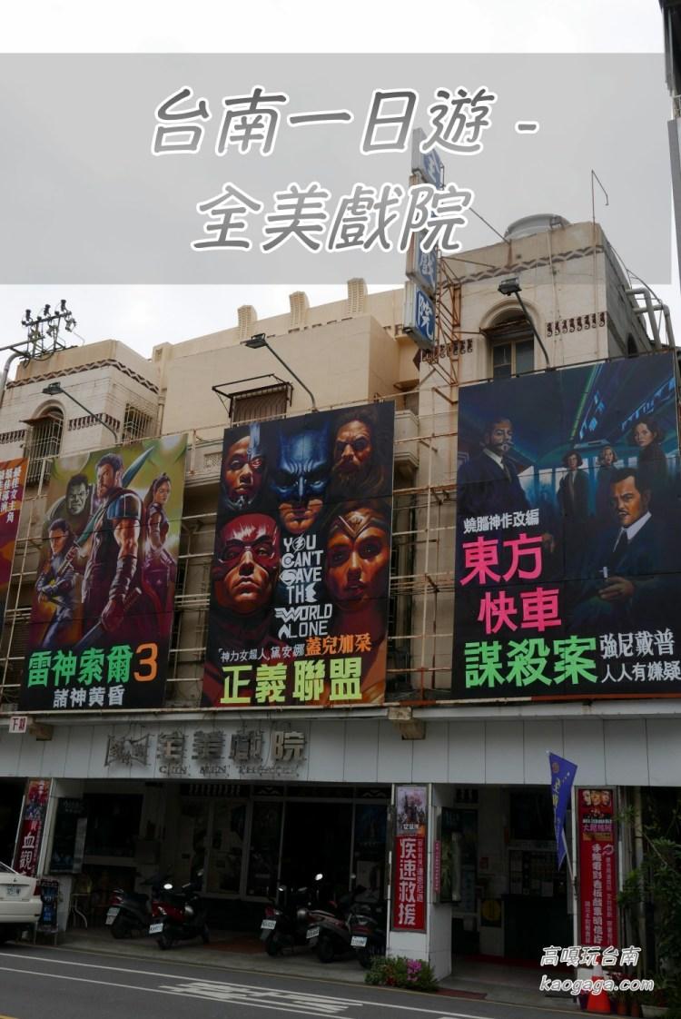 【台南旅行】復古手繪電影看板 – 全美戲院,台南不能錯過的必去景點
