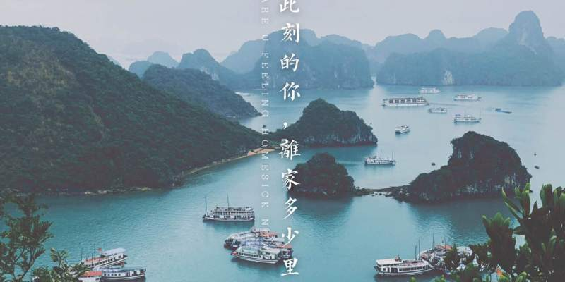 旅行的一百種心情|我在距離台灣1700多公里的國度醒來