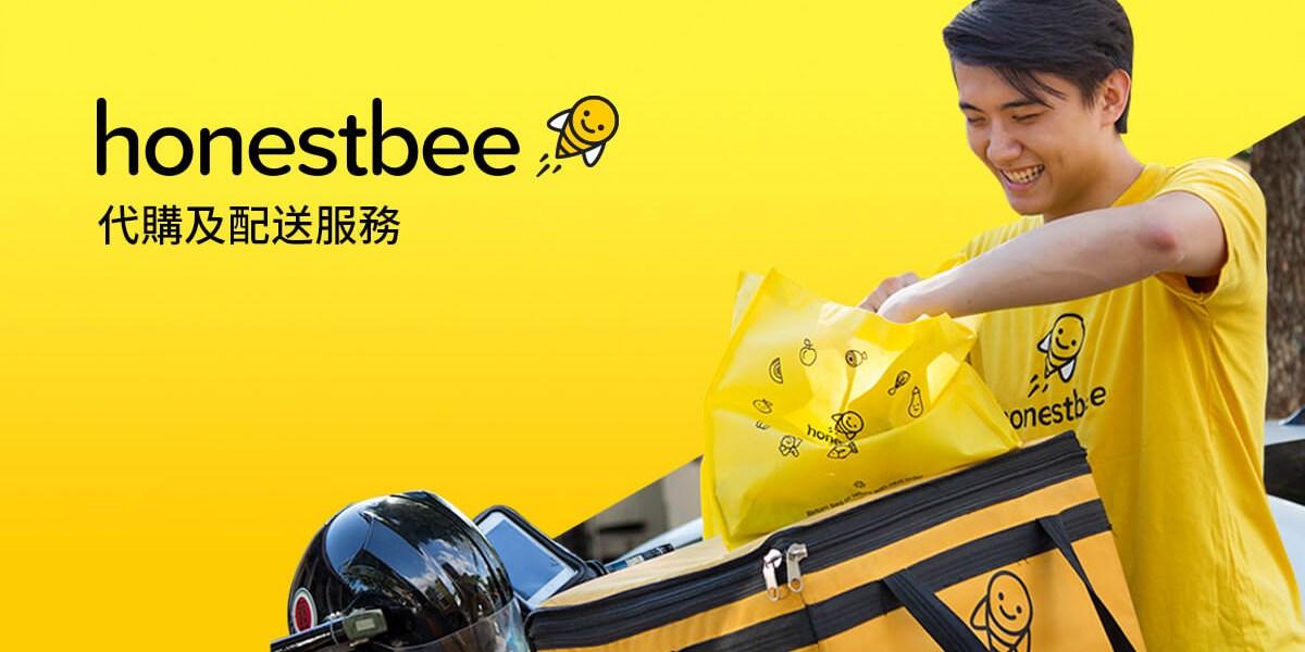 美食外送 honestbee 誠實蜜蜂,美食外送,懶人的最佳好朋友