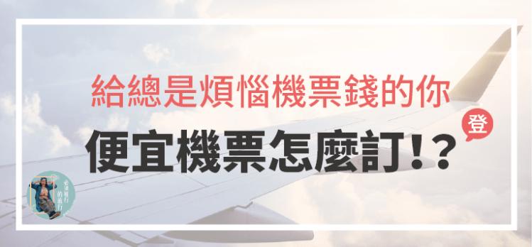 機票攻略|3招不可不知的買機票密技,教你如何買便宜機票