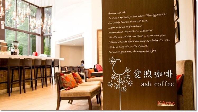 [台中。西屯區] 愛煦庭園咖啡 ash manna coffee
