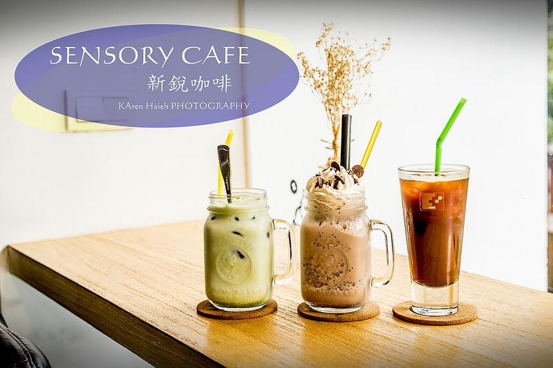 [台中。北區] SENSORY CAFE 新銳咖啡