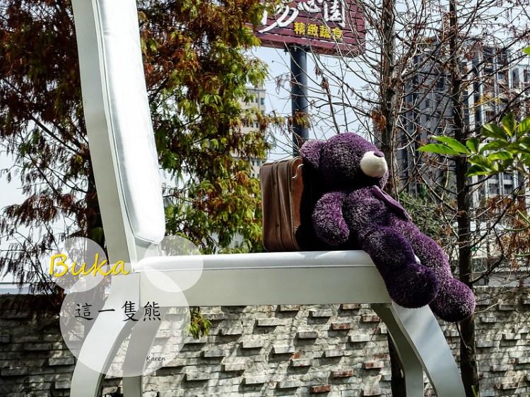[台中。北屯區] Buka 這一隻熊 cafe‧gift‧zakka (雜貨屋一訪+咖啡館二訪+超大椅子紫色小熊三訪)