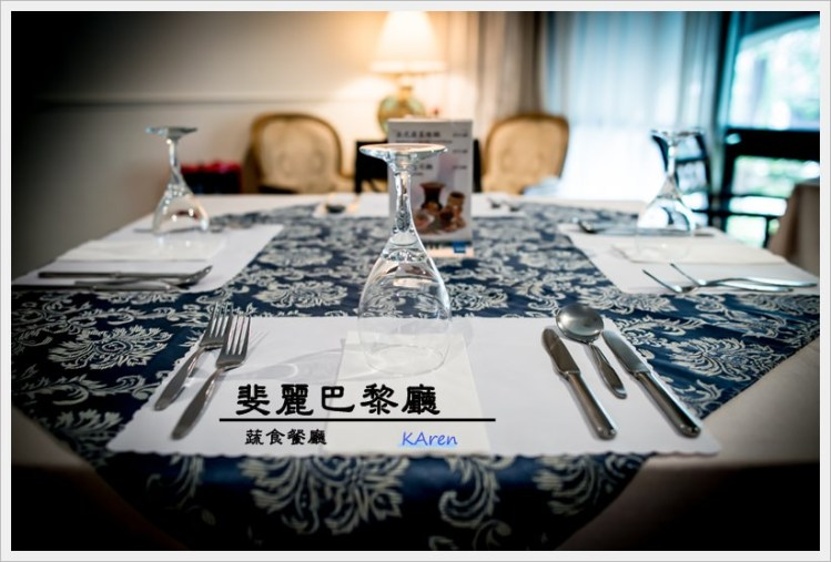 [台中。北區]  斐麗巴黎廳 <法式蔬食餐廳>