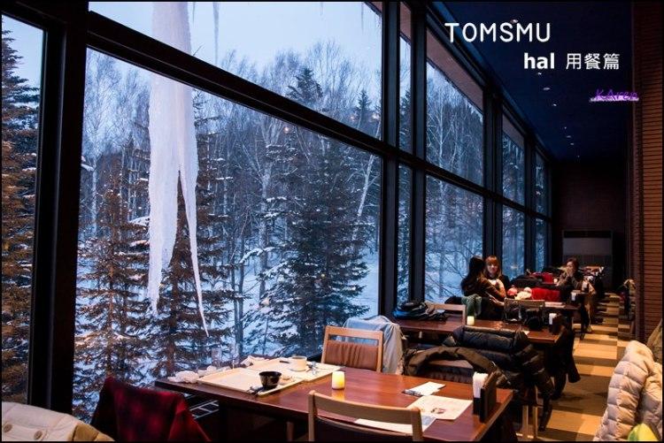 [日本。北海道] TOMAMU 星野 リゾート トマム 渡假村 (hal用餐篇)