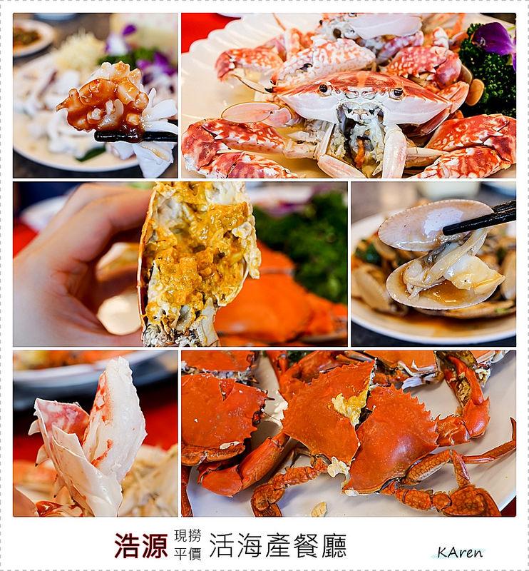 [台中。食] 浩源現撈平價活海產餐廳 (忠勇店二訪+大里店)