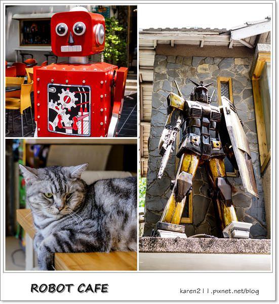 [台中。西區] ROBOT CAFE 鐵皮駅 機器人餐廳