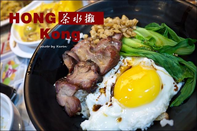 [食記] 台北HONG KONG茶水攤