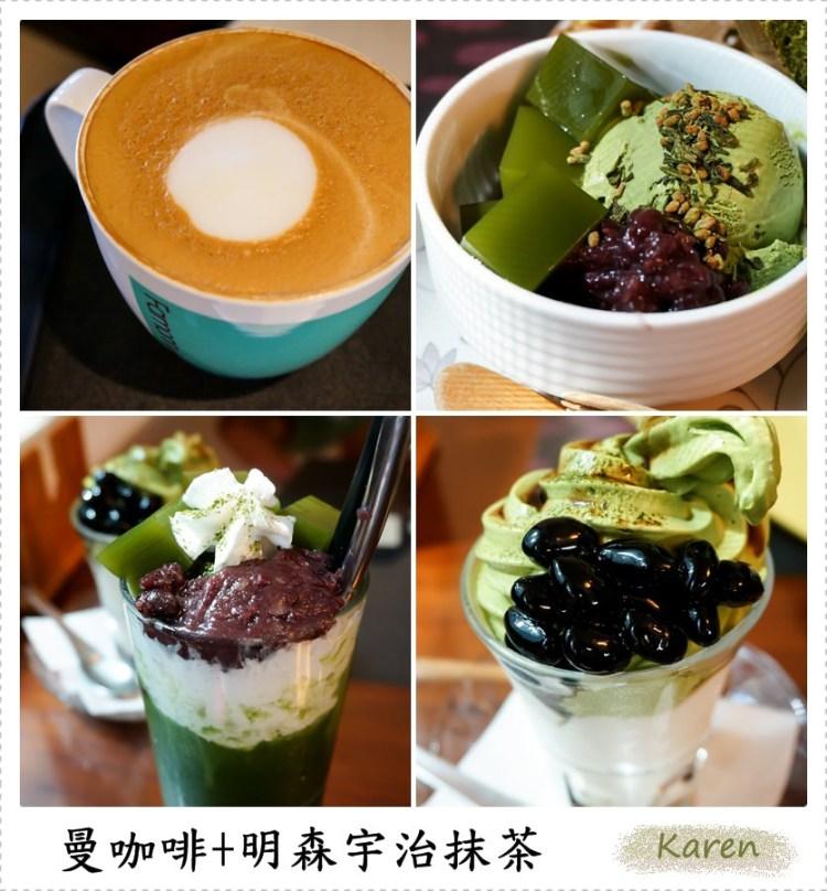 [台中。西區] 曼咖啡Famonn Coffee(美村店) +明森宇治抹茶(存中店)