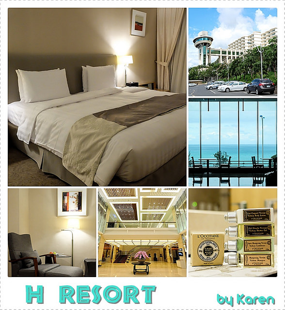 [屏東。住宿] H Resort H會館 part1飯店環境篇