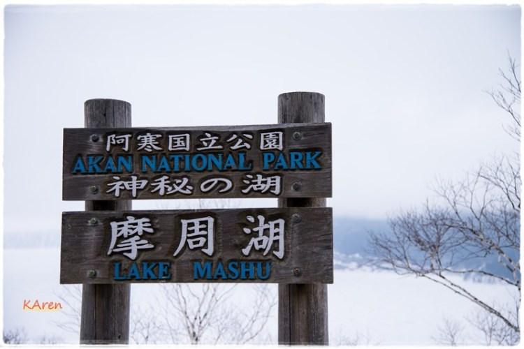 [日本。北海道] 煙霧迷漫的摩周湖 (lake mashu)