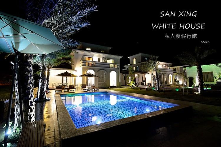 [宜蘭。三星] SAN XING WHITE HOUSE 三星白宮