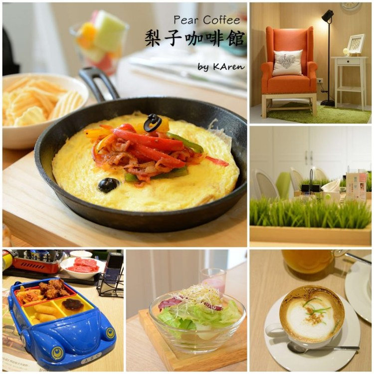 [台中。北屯] 親子餐廳:梨子咖啡館Pear Coffee 崇德店 <料理、早餐>