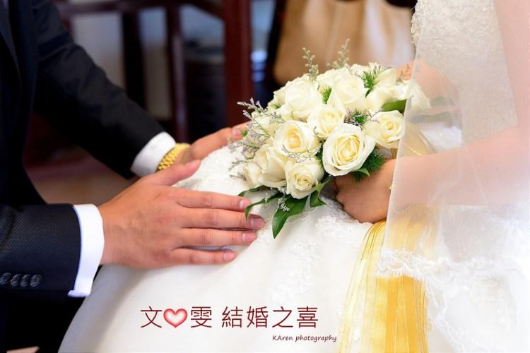 [婚攝] 1129 文&雯 結婚之喜