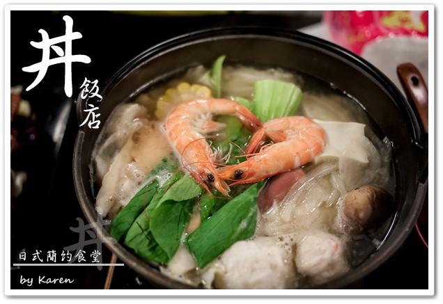 [台北] 丼飯店~日式簡約食堂(忠孝店)