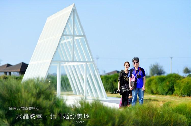 [台南。北門] 北門遊客中心(水晶教堂、北門婚紗美地)
