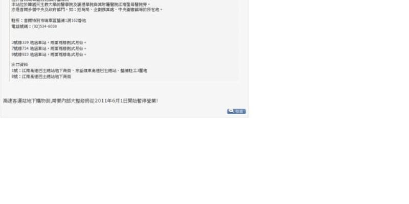 2011.04.首爾自由行 江南地下街~好吃的蚵仔拌飯、t money卡儲值