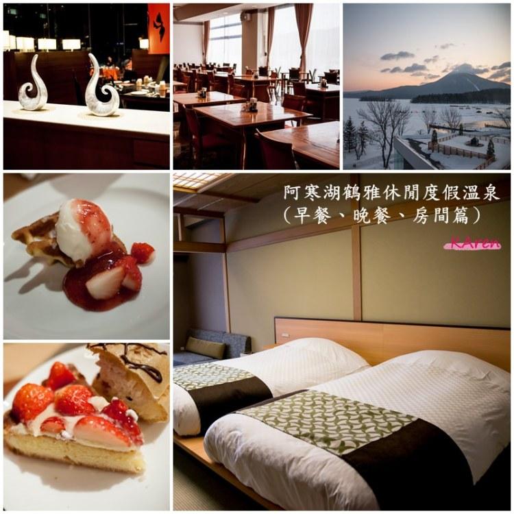 [日本。北海道] 阿寒湖鶴雅休閒度假溫泉(早餐、晚餐、房間篇)