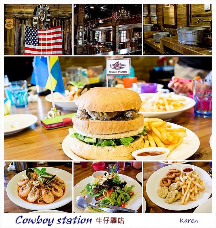 [宜蘭。冬山] 牛仔驛站美式餐廳 Cowboy station