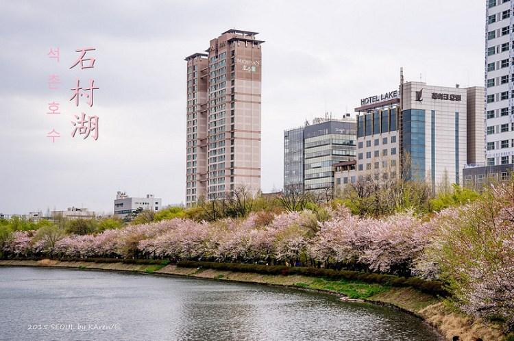 [Seoul。櫻花] 石村湖 석촌호수