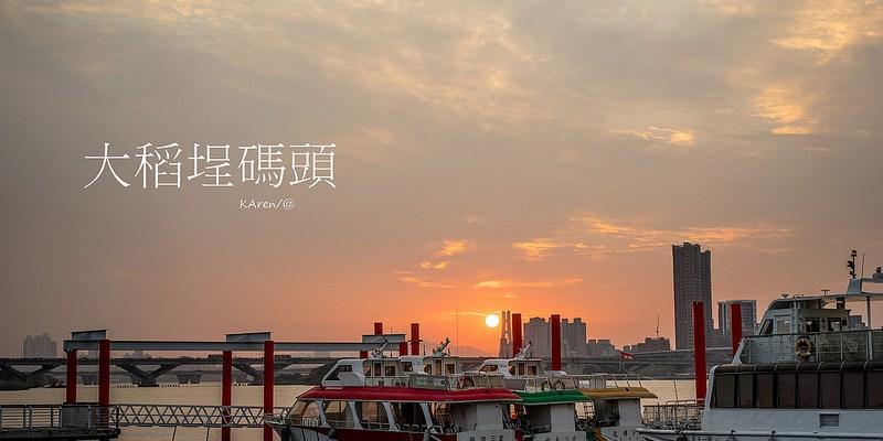 [台北。大同區] 大稻埕碼頭