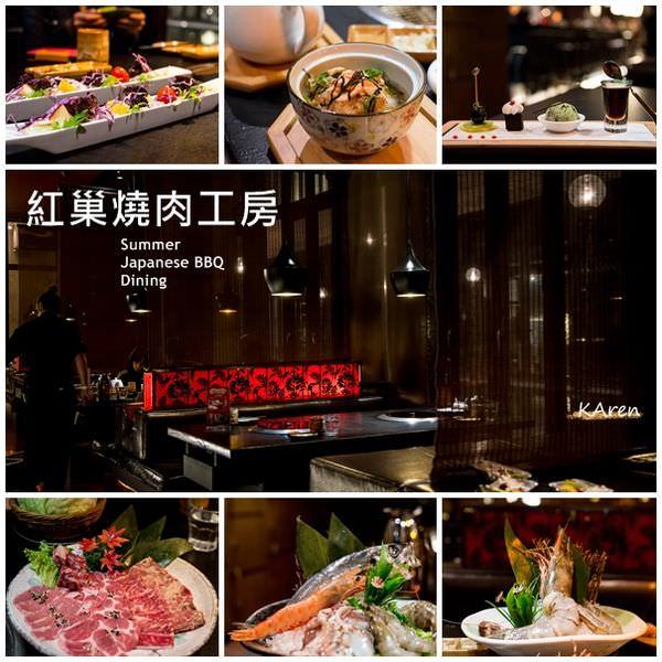 [台中] 時尚奢華lunge bar風格的紅巢燒肉工房 (二訪)