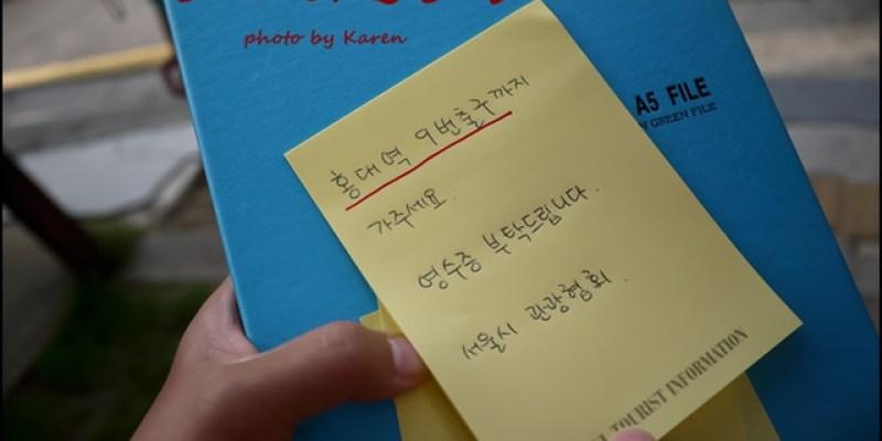 [seoul] 弘大~總是成為要來韓國旅遊的頭號藉口