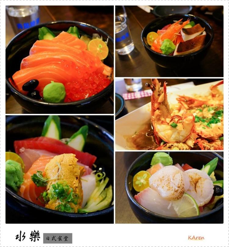 [台中。北屯區] 水樂日式食堂