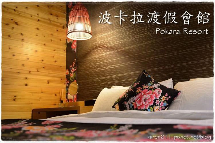 [宜蘭。礁溪] 波卡拉渡假會館 Pokara Resort