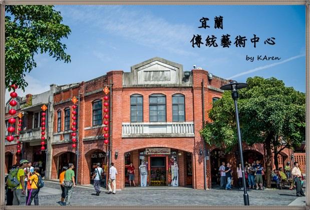 [走走] 宜蘭~傳統藝術中心